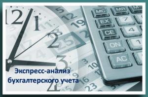 Экспресс-анализ бухгалтерского учета