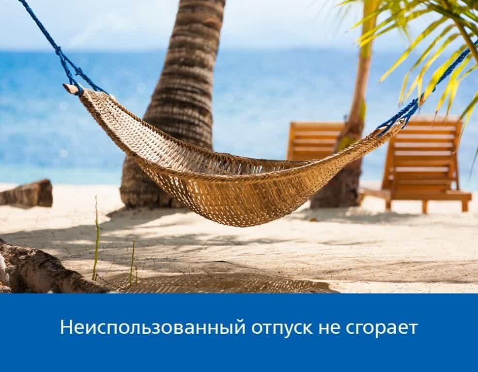 Компенсация за неиспользованный отпуск