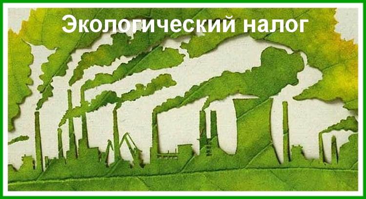 Экологический налог. Плательщики