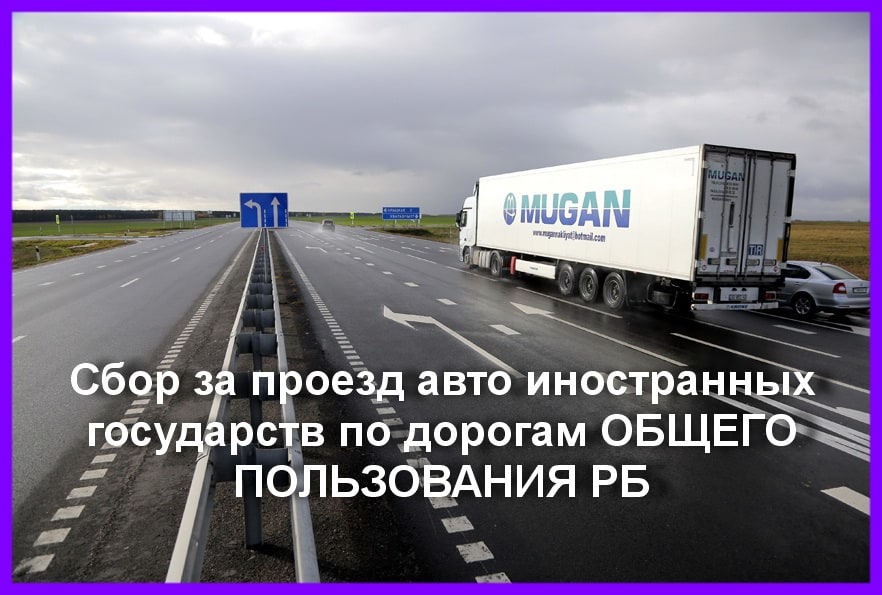 Сбор за проезд авто иностранных государств по дорогам РБ