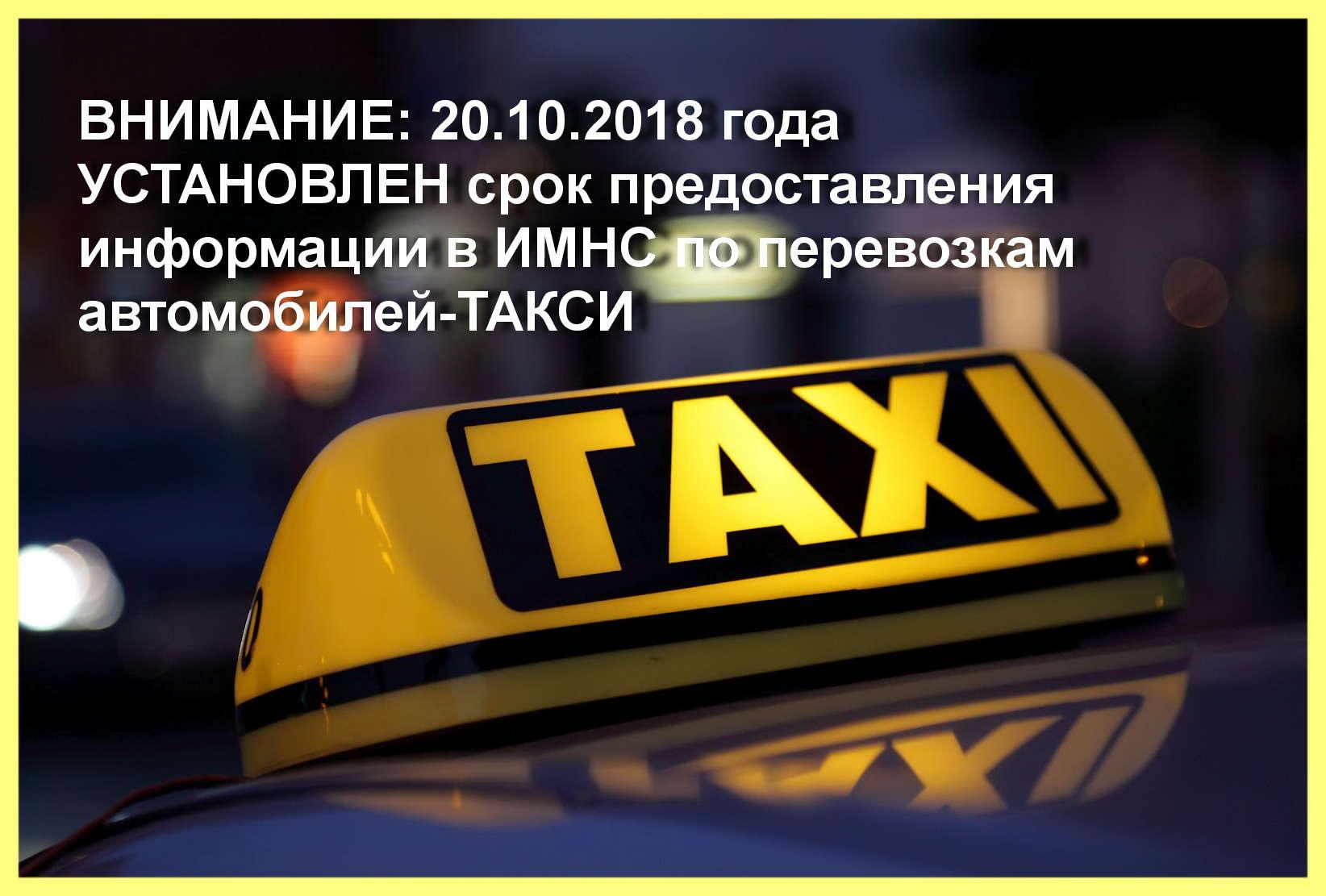 Такси срок информации в ИМНС