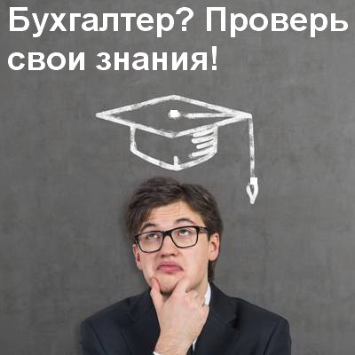 Тесты по бухгалтерскому учету
