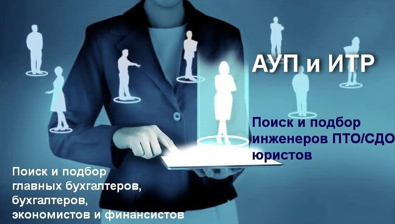 Кадровое агентство БИЗНЕС АУТСОРСИНГ