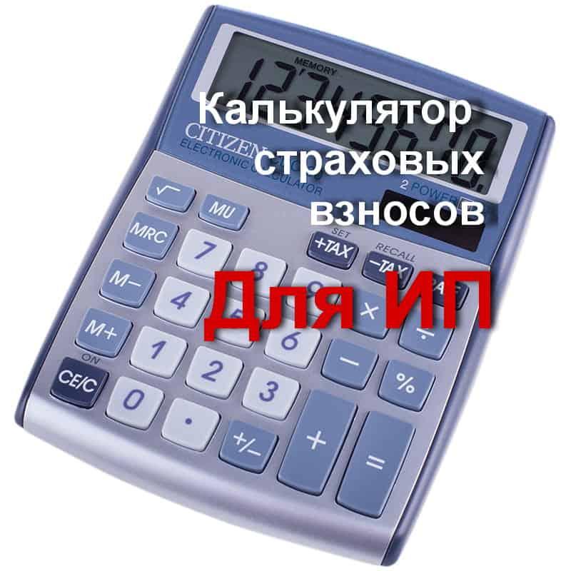 Калькулятор страховых взносов для ИП