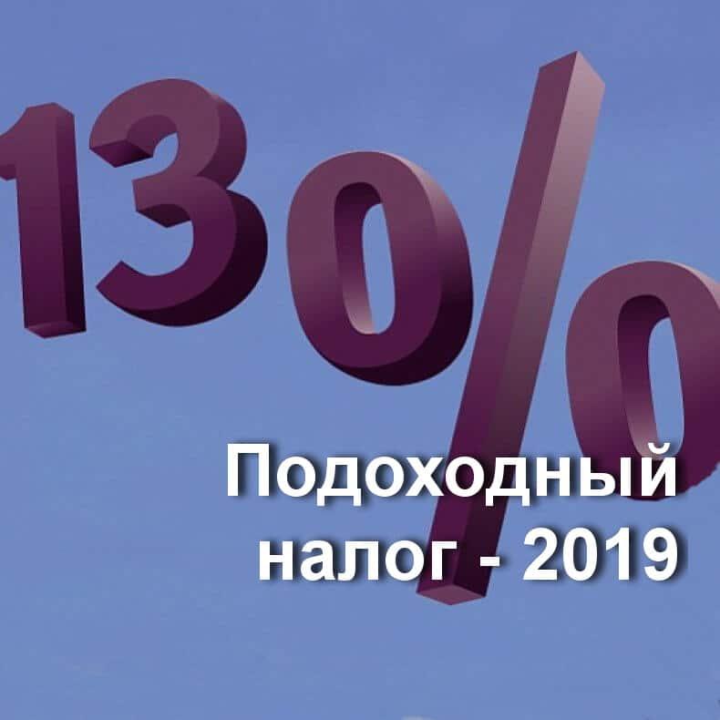 Подоходный налог изменения 2019
