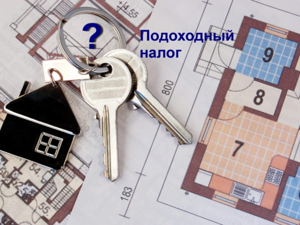 Продажа квартиры и подоходный налог