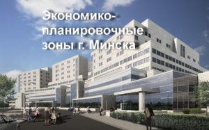 Экономико-планировочные зоны города Минска