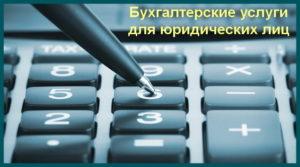 Юридическое бухгалтерское сопровождение деятельности реквизиты госпошлины на регистрацию ооо волгоград
