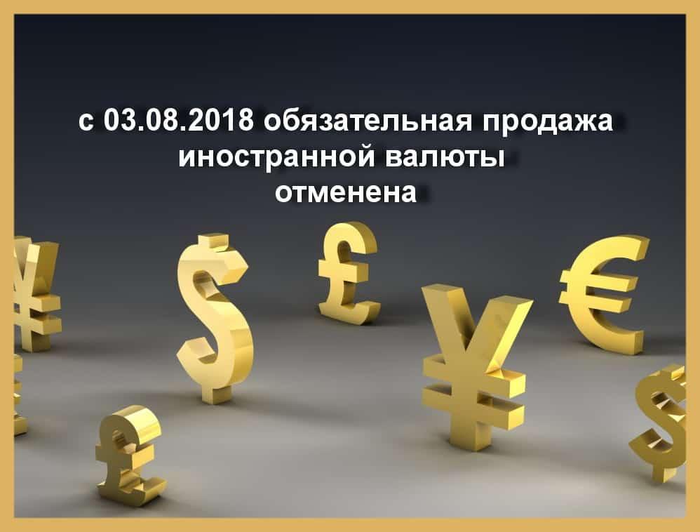 Иностранная валюта. Отмена обязательной продажи.