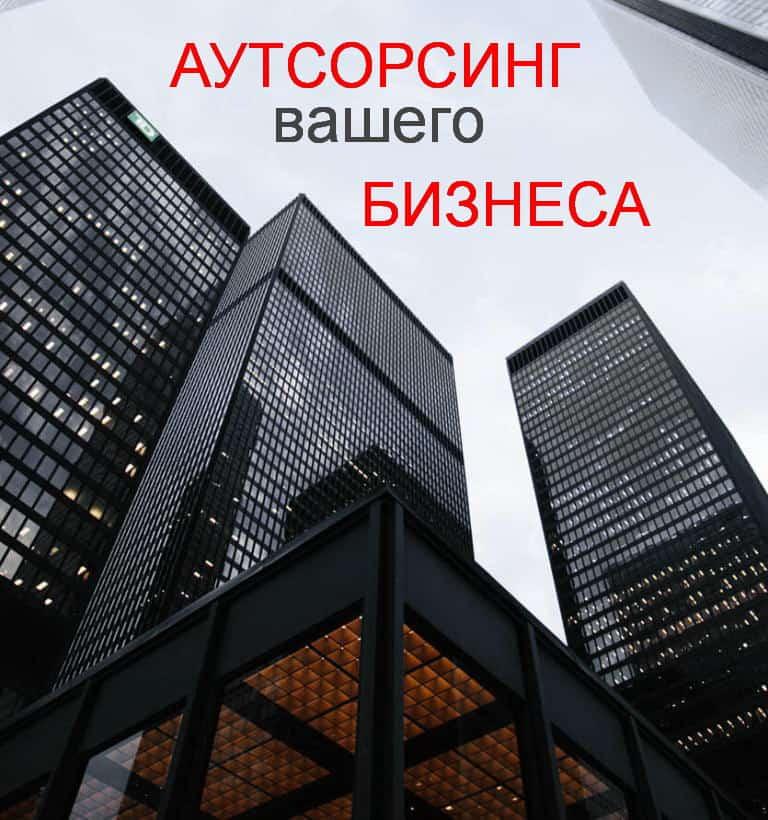 Аутсорсинг вашего бизнеса