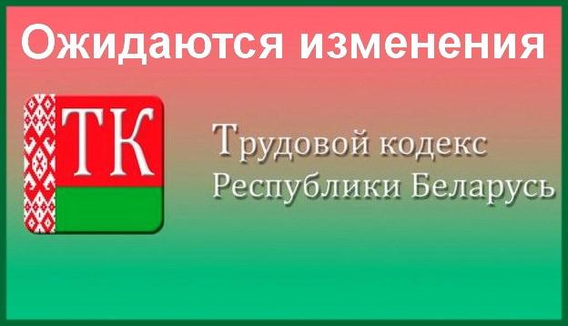 Трудовой кодекс РБ изменения