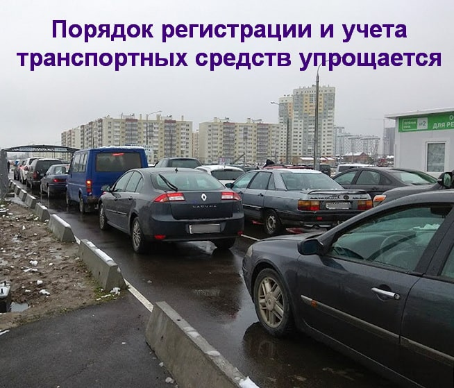 Регистрация транспорта в РБ