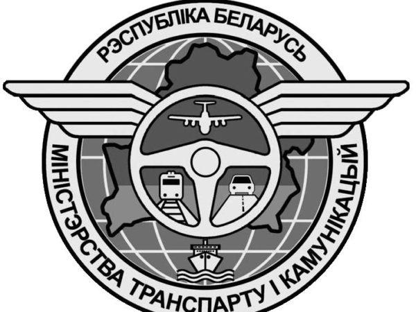 Минтранс РБ